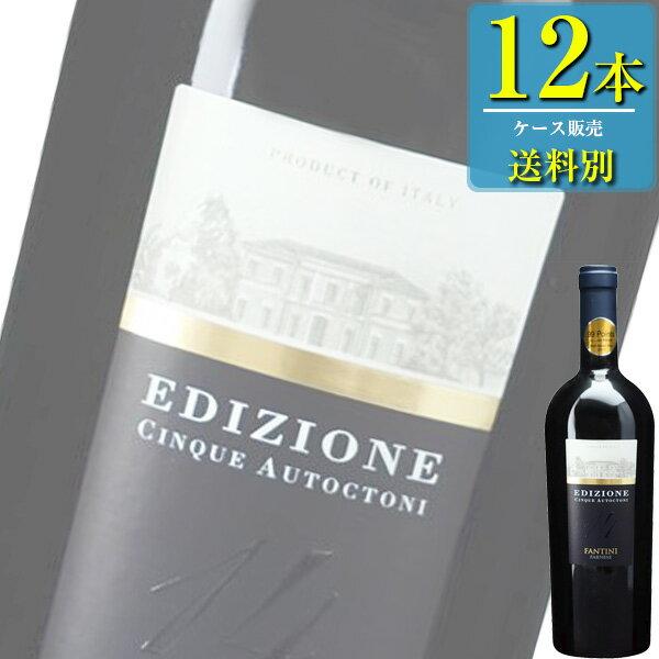 ファルネーゼ「エディツィオーネ チンクエ アウトークトニ(赤)」750ml瓶x12本ケース販売【イタリア】【赤ワイン】【フルボディ】【IN】