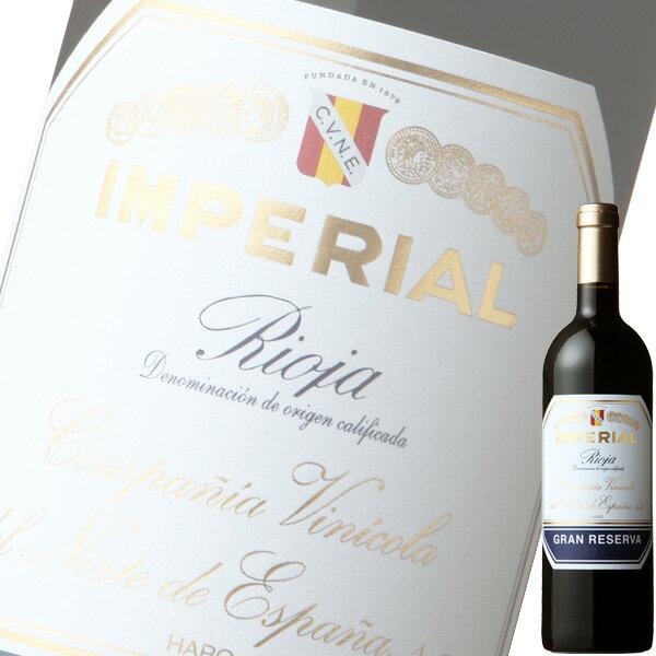 【単品】クネインペリアル「グラン レセルバ(赤)」750ml瓶【スペイン】【赤ワイン】【フルボディ】【MI】