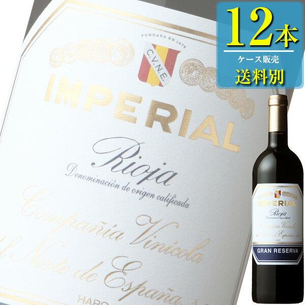 クネインペリアル「グラン レセルバ(赤)」750ml瓶x12本ケース販売【スペイン】【赤ワイン】【フルボディ】【MI】
