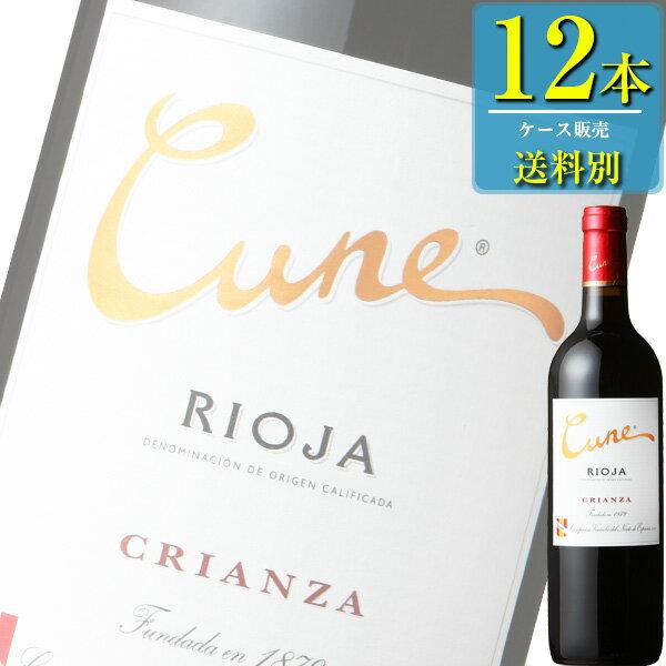 クネ「クリアンサ(赤)」750ml瓶x12本ケース販売【スペイン】【赤ワイン】【ミディアム】【MI】