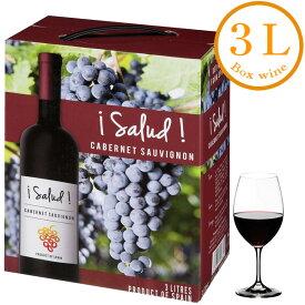 (単品) サルー カベルネ ソーヴィニヨン (赤) 3L BIB (スペイン) (赤ワイン) (ミディアム) (バッグインボックス) (BOXワイン) (SNT)