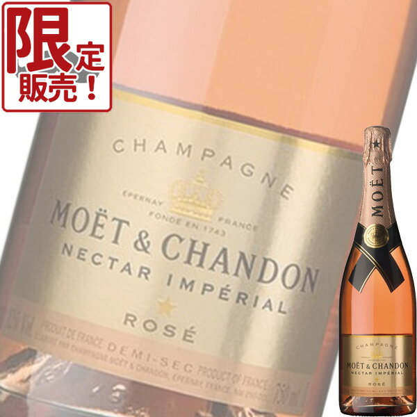 (箱無) (並行品) モエ エ シャンドン ネクター ロゼ アンペリアル 750ml瓶 (モエシャン) (シャンパン)