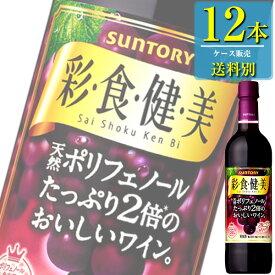 サントリー 彩食健美 赤 720mlペット x 12本ケース販売 (国産ワイン) (赤ワイン) (SU)