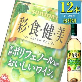 サントリー 彩食健美 白 720mlペット x 12本ケース販売 (国産ワイン) (SU)