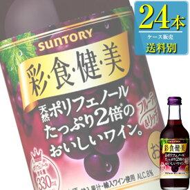 サントリー 彩食健美 赤 250ml瓶 x 24本ケース販売 (国産ワイン) (赤ワイン) (SU)