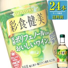 サントリー 彩食健美 白 250ml瓶 x 24本ケース販売 (国産ワイン) (SU)