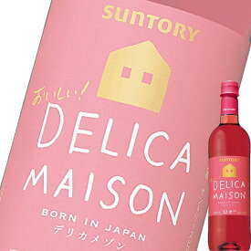 (単品) サントリー デリカメゾン ロゼ 720mlペット (国産ワイン) (ロゼワイン) (ほのかな甘口) (SU)