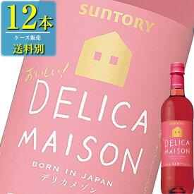 サントリー デリカメゾン ロゼ 720mlペット x 12本ケース販売 (国産ワイン) (ロゼワイン) (ほのかな甘口) (SU)