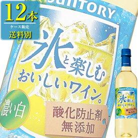 サントリー 氷と楽しむおいしいワイン。 酸化防止剤無添加 濃い白 720mlペット x 12本ケース販売 (国産ワイン) (やや甘口) (SU)