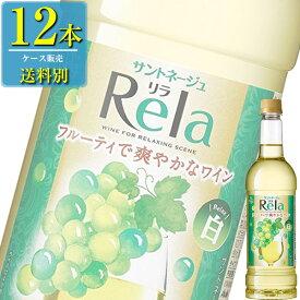 アサヒ サントネージュ リラ 白 720mlペット x 12本ケース販売 (国産ワイン) (白ワイン) (やや甘口) (ライト) (AS)
