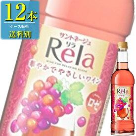 アサヒ サントネージュ リラ ロゼ 720mlペット x 12本ケース販売 (国産ワイン) (ロゼワイン) (やや甘口) (ライト) (AS)