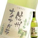 (単品) アルプス 信州無添加ワイン 信州ナイアガラ 720ml瓶 (国産ワイン) (白ワイン) (やや甘口) (長野) (SNT)