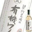 (単品) アルプス 契約農場の有機ワイン 白 720ml瓶 (国産ワイン) (白ワイン) (ナイアガラ) (やや甘口) (長野) (SNT)