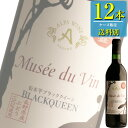アルプス ミュゼドゥヴァン 松本平ブラッククイーン 720ml瓶 x 12本ケース販売 (国産ワイン) (赤ワイン) (長野) (SNT)