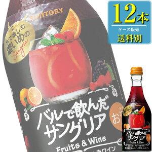 サントリー バルで飲んだサングリア オレンジ & ベリー 300ml瓶 x 12本ケース販売 (国産ワイン) (赤ワイン) (甘口) (SU)