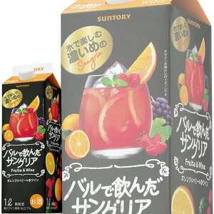 (単品) サントリー バルで飲んだサングリア オレンジ & ベリー 1Lパック (国産ワイン) (赤ワイン) (甘口) (SU)