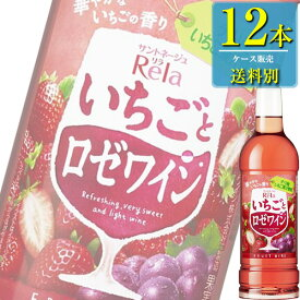 アサヒ サントネージュ リラ フルーツ いちごとロゼワイン 720mlペット x 12本ケース販売 (国産ワイン) (ロゼワイン) (AS)