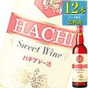 合同酒精 ハチブドー酒 赤 550ml瓶 x12本ケース販売 (国産ワイン) (甘味果実酒)