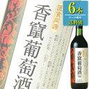 合同酒精 香竄葡萄酒(こうざんぶどうしゅ) 720ml瓶 x6本ケース販売 (国産ワイン) (甘味果実酒)
