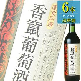 合同酒精 香竄葡萄酒(こうざんぶどうしゅ) 720ml瓶 x 6本ケース販売 (国産ワイン) (甘味果実酒)