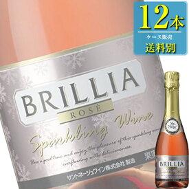 アサヒ サントネージュ ブリリア ロゼ ハーフ 360ml瓶 x 12本ケース販売 (国産スパークリングワイン) (AS)