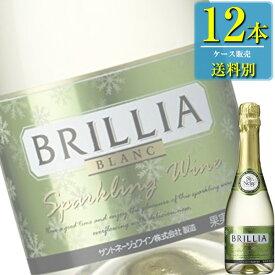 アサヒ サントネージュ ブリリア 白 ハーフ 360ml瓶 x 12本ケース販売 (国産スパークリングワイン) (AS)