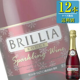 アサヒ サントネージュ ブリリア 赤 ハーフ 360ml瓶 x 12本ケース販売 (国産スパークリングワイン) (AS)