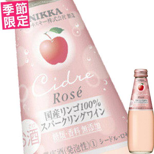 (単品) アサヒ ニッカ シードル「ロゼ」200ml瓶 (国産スパークリングワイン) (AS)