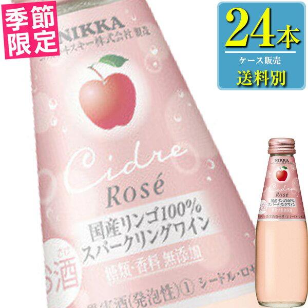アサヒ ニッカ シードル「ロゼ」200ml瓶x24本ケース販売 (国産スパークリングワイン) (AS)