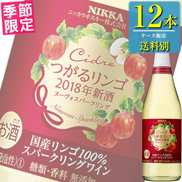 アサヒ ニッカ シードル「ヌーヴォスパークリング2018」720ml瓶x12本ケース販売 (国産スパークリングワイン) (AS)