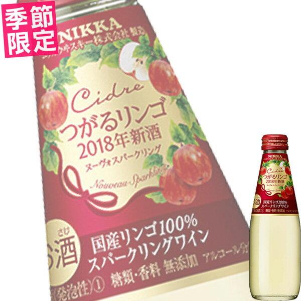 (単品) アサヒ ニッカ シードル「ヌーヴォスパークリング2018」200ml瓶 (国産スパークリングワイン) (AS)