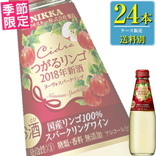 アサヒ ニッカ シードル「ヌーヴォスパークリング2018」200ml瓶x24本ケース販売 (国産スパークリングワイン) (AS)