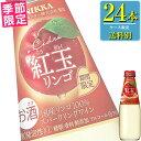 アサヒ ニッカ シードル 紅玉リンゴ 200ml瓶 x24本ケース販売 (国産スパークリングワイン) (AS)