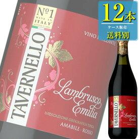 サントリー タヴェルネッロ ランブルスコ ロッソ (赤) 750ml瓶 x 12本ケース販売 (イタリア) (スパークリングワイン) (SU)