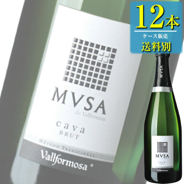 ヴァルフォルモッサ「カヴァ ムッサ ブリュット(白)」750ml瓶x12本ケース販売【スペイン】【スパークリングワイン】【MA】