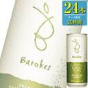 バロークス スパークリング缶ワイン 白 250ml缶 x24本ケース販売 (オーストラリア) (スパークリングワイン) (辛口) (SNT)