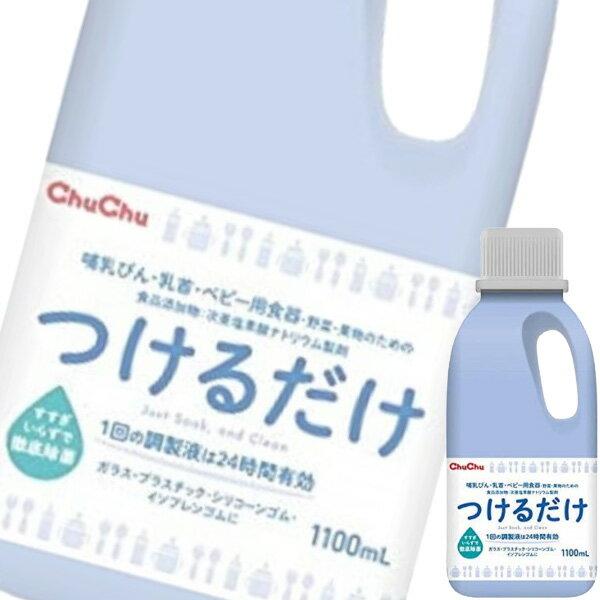 【あす楽対応可】ジェクス「チュチュベビーつけるだけ」1100ml【容器洗剤】【哺乳瓶洗浄】