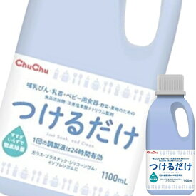 ジェクス チュチュつけるだけ 1100ml (容器洗剤) (哺乳瓶洗浄) (ベビー用品) (介護用品)