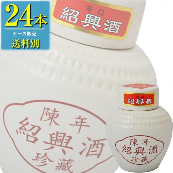 日和商事「珍蔵」紹興酒 250ml壺x24本ケース販売【紹興酒】【中国酒】