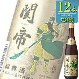 日和商事 関帝陳年 10年 金ラベル 紹興酒 600ml瓶 x 12本ケース販売 (紹興酒) (中国酒)