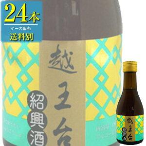 日和商事 越王台 紹興酒 180ml瓶 x 24本ケース販売 (紹興酒) (中国酒)