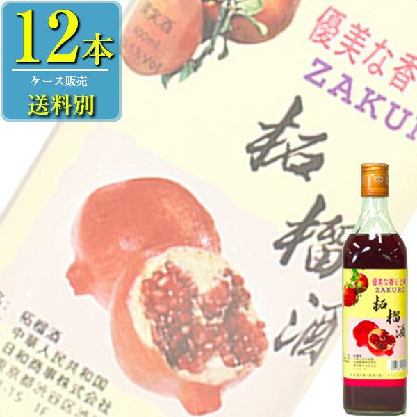 日和商事「柘榴(ザクロ)酒」600ml瓶x12本ケース販売【中国酒】