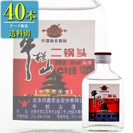 日和商事 牛欄山 二鍋頭酒 100ml瓶 x 40本ケース販売 (白酒) (中国酒)