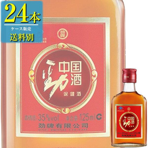 日和商事 「中国勁酒」125ml瓶x24本ケース販売 (中国酒)