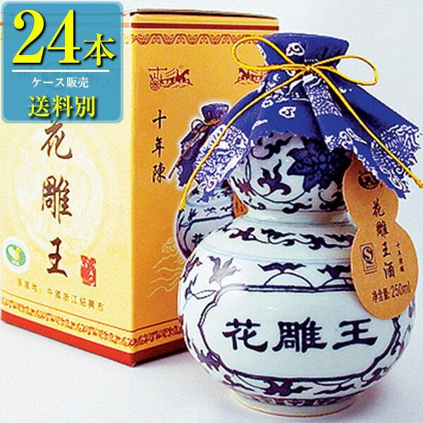 日和商事 越王台陳年 10年 花彫王 ひょうたん 250ml x24本ケース販売 (紹興酒) (中国酒)