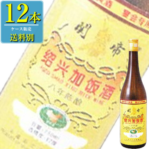 日和商事関帝陳年「8年」加飯酒 750ml瓶x12本ケース販売【紹興酒】【中国酒】