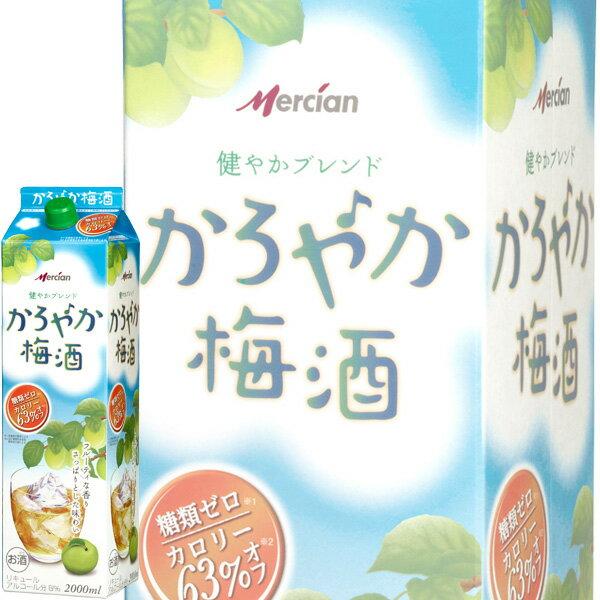 (単品) キリン メルシャン 「かろやか梅酒」2Lパック (リキュール) (梅酒)