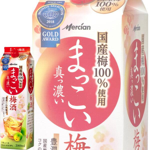 【単品】キリン「まっこい梅酒」2Lパック【リキュール】【梅酒】
