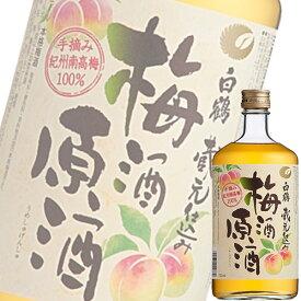 (単品) 白鶴酒造 梅酒原酒 720ml瓶 (リキュール) (梅酒)