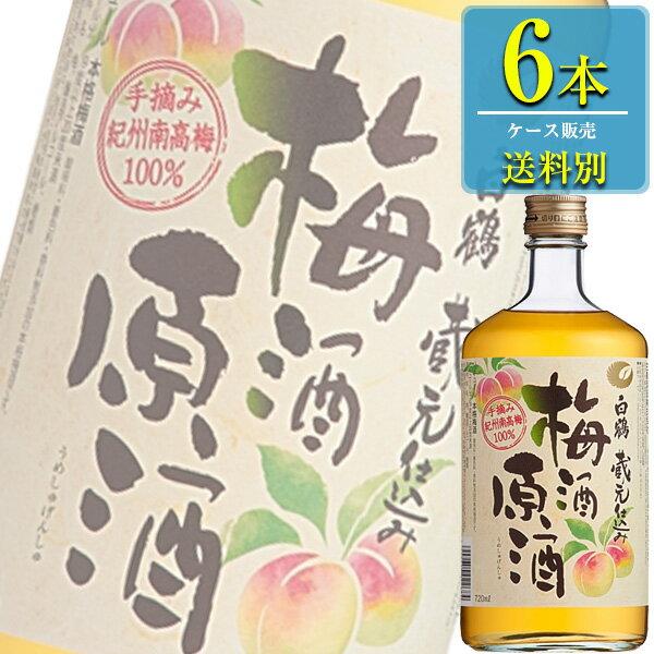 白鶴酒造「梅酒原酒」720ml瓶x6本ケース販売【リキュール】【梅酒】